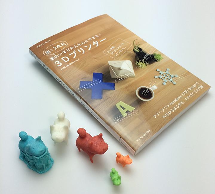 出版|「脱!2次元 面白いほどかんたんにできる!3Dプリンター」